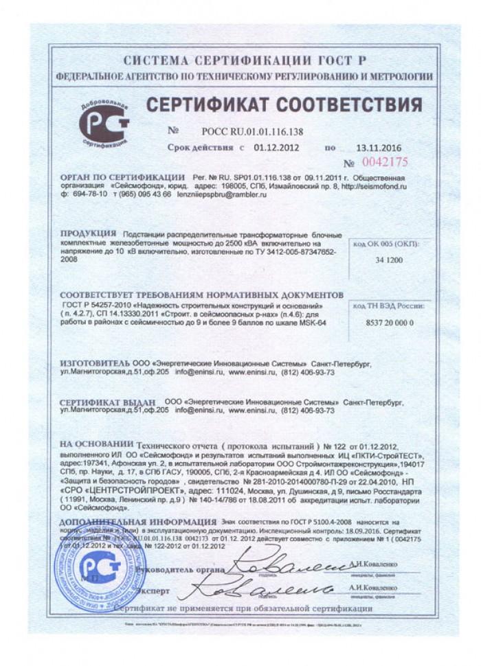 Технотроникс получил сертификат таможенного союза