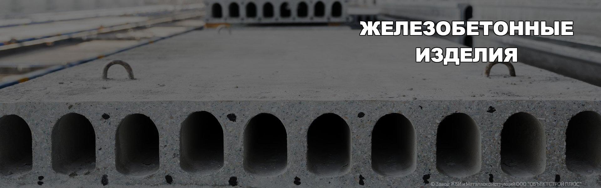 изделия из бетона купить спб